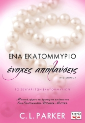 ena ekatommyrio enoxes apolayseis photo