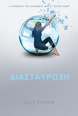 diastayrosi photo