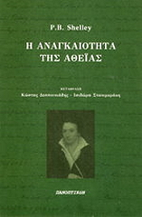 i anagkaiotita tis atheias photo