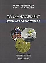 to management ston agrotiko tomea photo