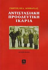 antistasiaki proodeytiki ikaria photo
