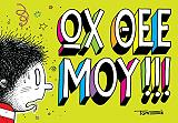 ox thee moy photo