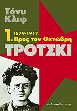 trotski 1 1879 1917 pros ton oktobri photo