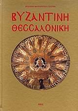 byzantini thessaloniki photo