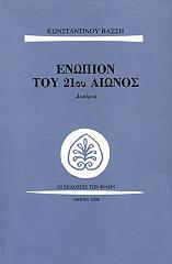 enopion toy 21oy aionos photo
