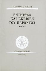 enteythen kai ekeithen toy parontos photo