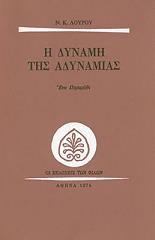 i dynami tis adynamias photo