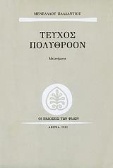 teyxos polythroon photo