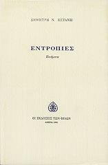 entropies photo
