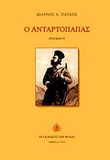 o antartopapas photo