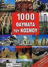 1000 thaymata toy kosmoy photo