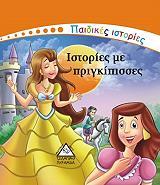paidikes istories istories me prigkipisses photo
