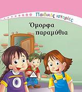 paidikes istories omorfa paramythia photo