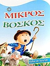 mythoi toy aisopoy o mikros boskos photo