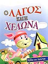 mythoi toy aisopoy o lagos kai i xelona photo
