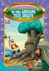 istories apo ti biblo gia paidia ta tria dentra toy iisoy photo