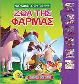 mathaino toys ixoys zoa tis farmas photo