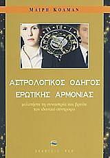 astrolologikos odigos erotikis armonias photo