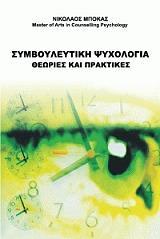 symboyleytiki psyxologia photo
