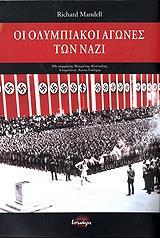 oi olympiakoi agones ton nazi photo