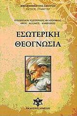 esoteriki theognosia photo