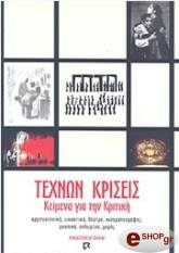 texnon kriseis photo