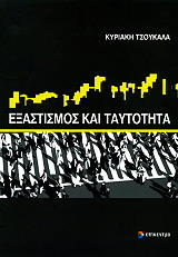 exastismos kai taytotita photo