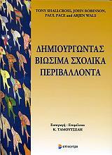 dimioyrgontas biosima sxolika periballonta photo
