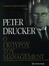 peter drucker o gkoyroy toy management photo