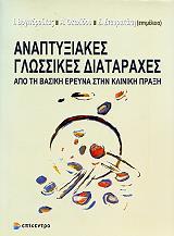anaptyxiakes glossikes diataraxes photo