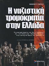 i nazistiki tromokratia stin ellada photo