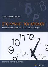 sto kynigi toy xronoy photo