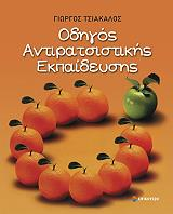 odigos antiratsistikis ekpaideysis photo