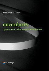 synekdoxes photo