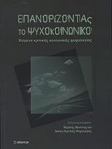 epanorizontas to psyxokoinoniko photo
