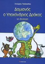 damianos o ypoxondrios drakos biblio 2 photo