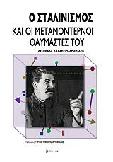 o stalinismos kai oi metamonternoi thaymaste toys photo