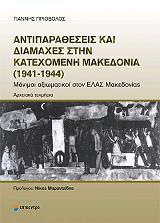 antiparatheseis kai diamaxes stin katexomeni makedonia 1941 1944 photo