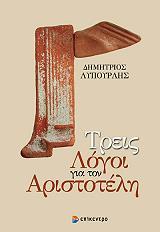 treis logoi gia ton aristoteli photo