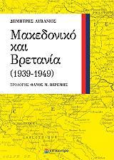 makedoniko kai bretania 1939 1949 photo