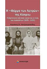 i farma ton lepron tis kyproy photo