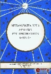metathanatia erga arxigon toy pneymatikoy kosmoy photo