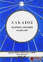 alkaios didagmata oyranion didaskalon photo