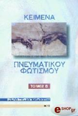 keimena pneymatikoy fotismoy tomos 5 photo