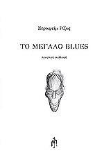 to megalo blues photo