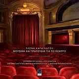 moysiki kai tragoydia gia to theatro photo