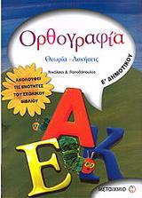 orthografia e dimotikoy photo