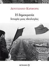 i dimokratia istoria mias ideologias photo