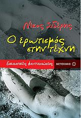 o erotismos stin texni photo