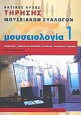 moyseiologia 1 basikes arxes tirisis moyseiakon syllogon photo